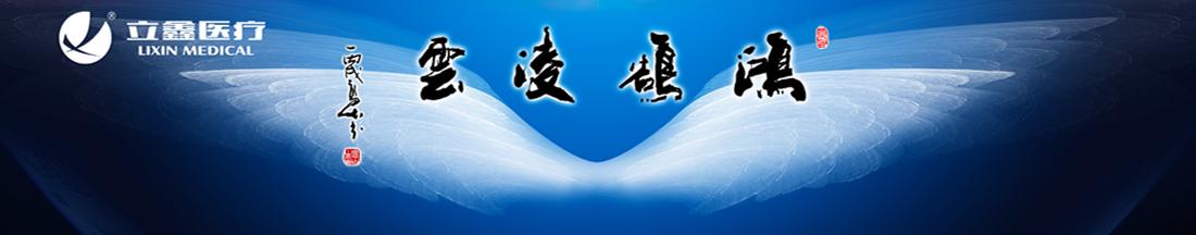 杭州立鑫医疗器械有限公司