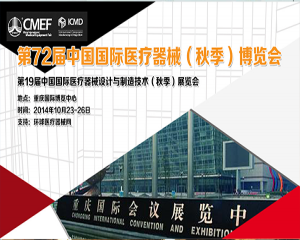 第72届中国国际医疗器械展(秋季)博览会